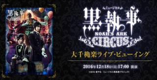 《『ミュージカル「黒執事」~NOAH'S ARK CIRCUS~』大千穐楽ライブ・ビューイング》
