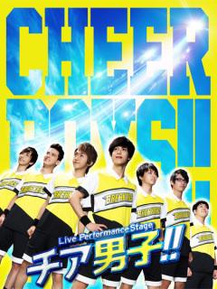 《ライブビューイング Live Performance Stage「チア男子!!」》