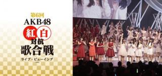 《「第6回 AKB48紅白対抗歌合戦」ライブ・ビューイング》
