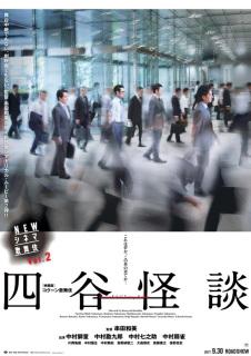 《シネマ歌舞伎》四谷怪談