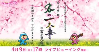 《『ももクロ春の一大事2017 in 富士見市~笑顔のチカラつなげるオモイ~』ライブビューイング》