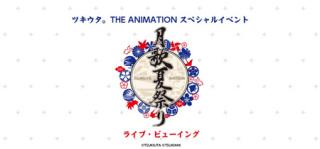 《ツキウタ。 THE ANIMATION スペシャルイベント「月歌夏祭り」ライブ・ビューイング》