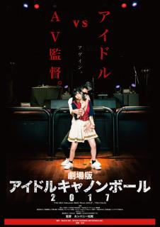 劇場版 アイドルキャノンボール2017