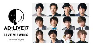 《AD-LIVE 2017 ライブ・ビューイング》