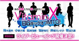 《VitaminX B6キックオフMTG!ライブ・ビューイング》