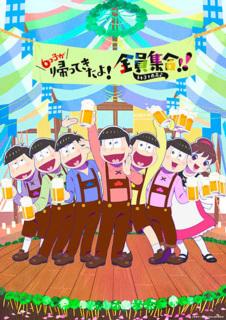 《TVアニメ『おそ松さん』第2期放送記念スペシャルイベント『6つ子が帰ってきたよ!全員集合!!トト子も最高♪』ライブビューイング》