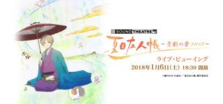 《SOUND THEATRE × 夏目友人帳 ~音劇の章 2018~ライブ・ビューイング》