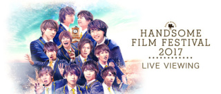 《HANDSOME FILM FESTIVAL 2017 LIVE VIEWING》