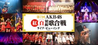 《「第7回 AKB48紅白対抗歌合戦」ライブ・ビューイング》