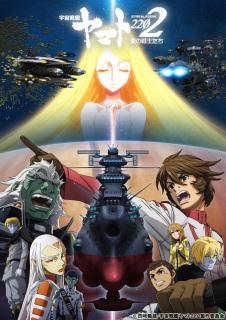 「宇宙戦艦ヤマト2202 愛の戦士たち」第五章「煉獄篇」