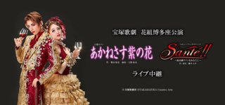 《宝塚歌劇 花組博多座公演『あかねさす紫の花』『Sante!!』ライブ中継》