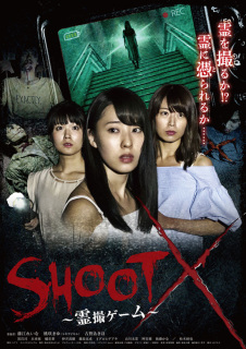 SHOOT X~霊撮ゲーム~