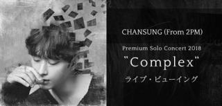 "《CHANSUNG(From 2PM)Premium Solo Concert 2018""Complex""ライブ・ビューイング》"