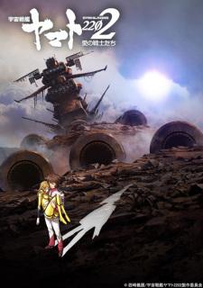「宇宙戦艦ヤマト2202 愛の戦士たち」第六章「回生篇」