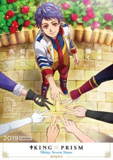 KING OF PRISM -Shiny Seven Stars- II カケル×ジョージ×ミナト