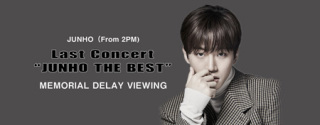 "《JUNHO(From 2PM)Last Concert ""JUNHO THE BEST"" メモリアル・ディレイビューイング》"