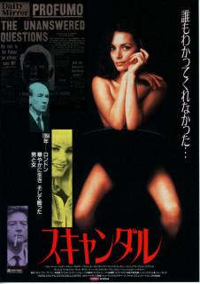 スキャンダル(1989年) | 作品...